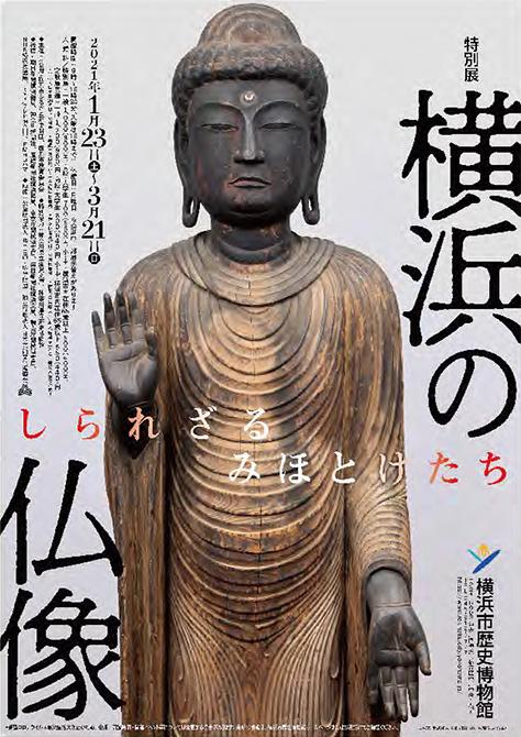 「横浜の仏像 —しられざるみほとけたち—」横浜市歴史博物館