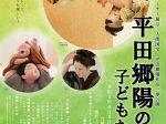 所蔵品コーナー展示「平田郷陽の子どもたち」横浜人形の家