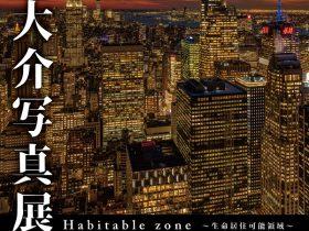 「藤村大介写真展 Habitable zone~生命居住可能領域~」あーすぷらざ