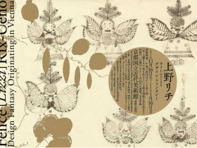 「上野リチ:ウィーンからきたデザイン・ファンタジー」京都国立近代美術館