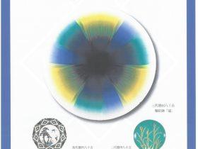 「歴代德田八十吉名品展(常設展)」小松市立錦窯展示館