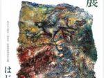 「山内若菜展 はじまりのはじまり」原爆の図丸木美術館