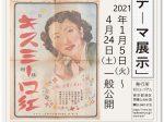 テーマ展示 初公開!化粧品業界初の「全面カラー新聞広告」紅ミュージアム