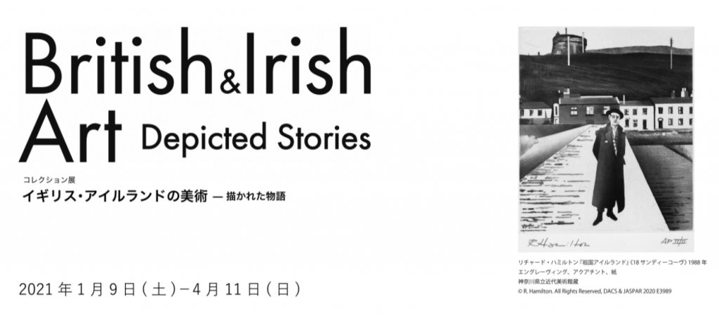「コレクション展  イギリス・アイルランドの美術—描かれた物語」神奈川県立近代美術館 葉山