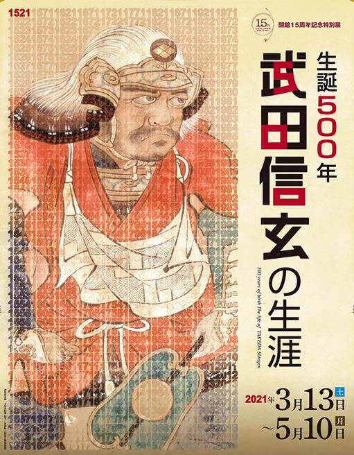 開館15周年記念 特別展「生誕500年 武田信玄の生涯」山梨県立博物館