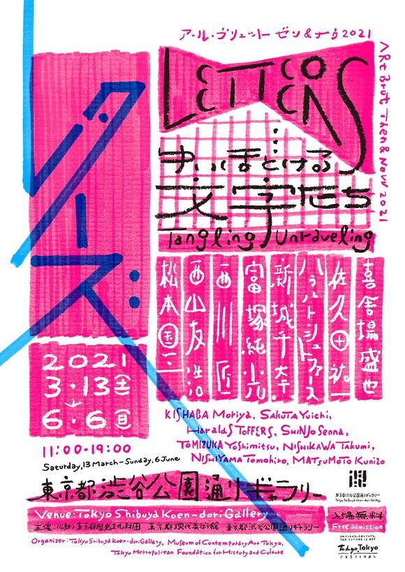 「アール・ブリュット ゼン&ナウ 2021 レターズ ゆいほどける文字たち」東京都渋谷公園通りギャラリー