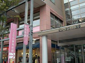 八王子市夢美術館-八王子市-東京都