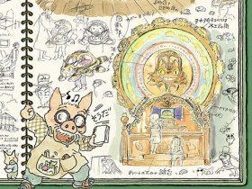 「手描き、ひらめき、おもいつき展 ~ジブリの森のスケッチブックから~」三鷹の森ジブリ美術館