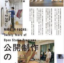 府中市美術館開館20周年記念「メイド・イン・フチュウ 公開制作の20年」府中市美術館