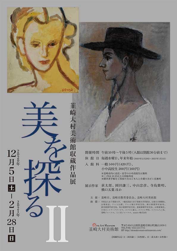 「収蔵作品展 美を探るⅡ」韮崎大村美術館