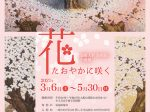 企画展「花 – たおやかに咲く – 」韮崎大村美術館