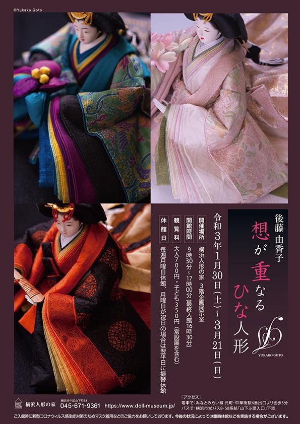 「後藤由香子 想が重なるひな人形」横浜人形の家