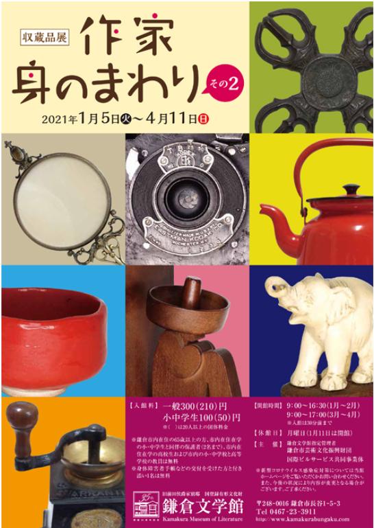 「収蔵品展 作家 身のまわり—その2」鎌倉文学館