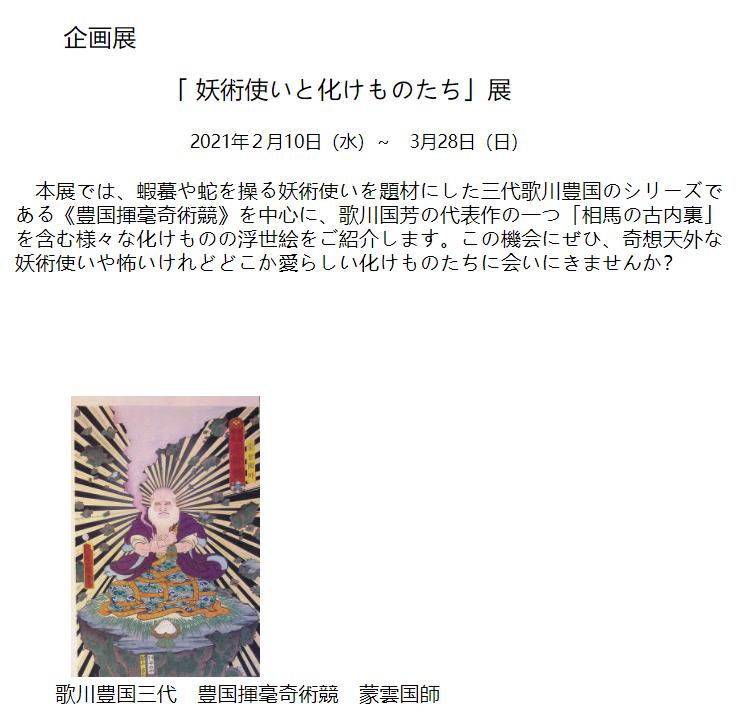 「妖術使いと化けものたち展」茂木本家美術館