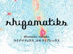 「ライゾマティクス_マルティプレックス」東京都現代美術館