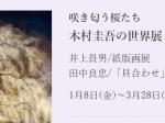 「木村圭吾の世界展 咲き匂う桜たち」光が丘美術館