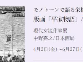 「モノトーンで語る栄枯盛哀 版画「平家物語」/井上員男展」光が丘美術館