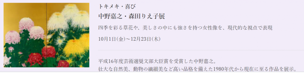 「トキメキ・喜び 中野嘉之・森田りえ子展」光が丘美術館