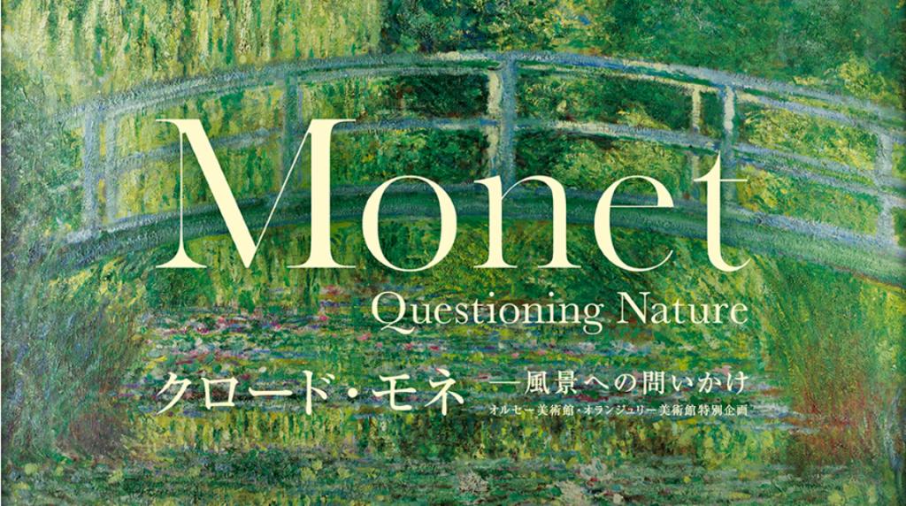 クロード・モネ —風景への問いかけ オルセー美術館・オランジュリー美術館特別企画」アーティゾン美術館