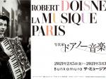 「写真家 ドアノー/音楽/パリ」Bunkamuraザ・ミュージアム