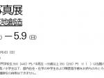 「白川義員写真展 永遠の日本/天地創造」東京都写真美術館