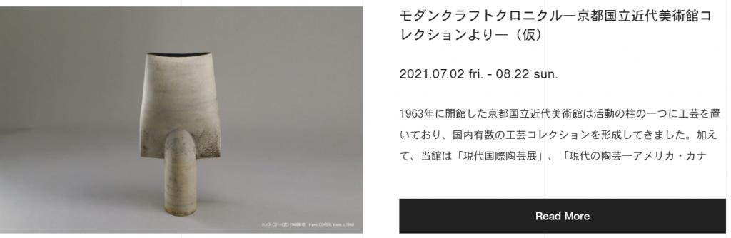 「モダンクラフトクロニクル―京都国立近代美術館コレクションより―(仮)」京都国立近代美術館
