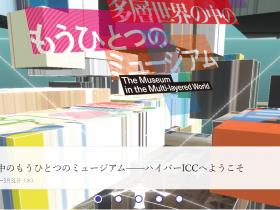 「多層世界の中のもうひとつのミュージアム—ハイパーICCへようこそ」NTTインターコミュニケーション・センター(ICC)