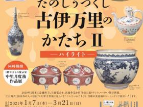「たのしうつくし 古伊万里のかたちⅡ―ハイライト―」文化戸栗美術館
