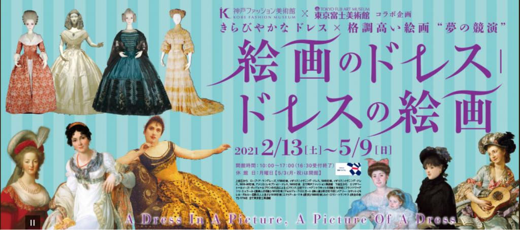 「神戸ファッション美術館×東京富士美術館 コラボ企画 絵画のドレス ドレスの絵画」東京富士美術館