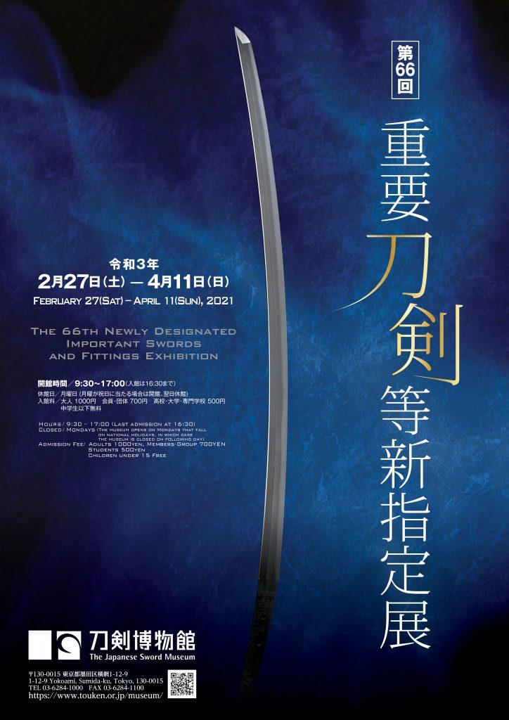 「第66回重要刀剣等新指定展」刀剣博物館
