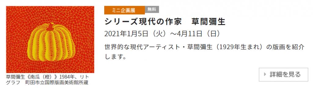 「ミニ企画展 シリーズ現代の作家 草間彌生」町田市立国際版画美術館