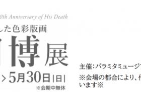 「ダイアナ妃が愛した色彩版画 没後70年 吉田博展」パラミタミュージアム