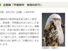 「平櫛田中 彫刻の彩り」小平市平櫛田中彫刻美術館