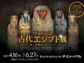 ライデン国立古代博物館所蔵古代エジプト展「美しき棺のメッセージ」Bunkamuraザ・ミュージアム