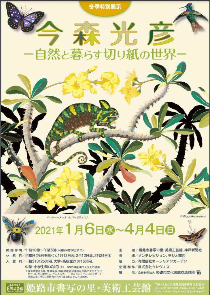 「今森光彦—自然と暮らす切り紙の世界—」姫路市書写の里・美術工芸館