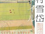 「小村雪岱スタイル —江戸の粋から東京モダンへ」三井記念美術館