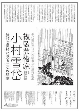 「複製芸術家 小村雪岱 ~装幀と挿絵に見る二つの精華~」日比谷図書文化館