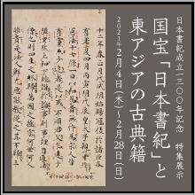 日本書紀成立1300年記念 特集展示「国宝「日本書紀」と東アジアの古典籍」京都国立博物館 平成知新館