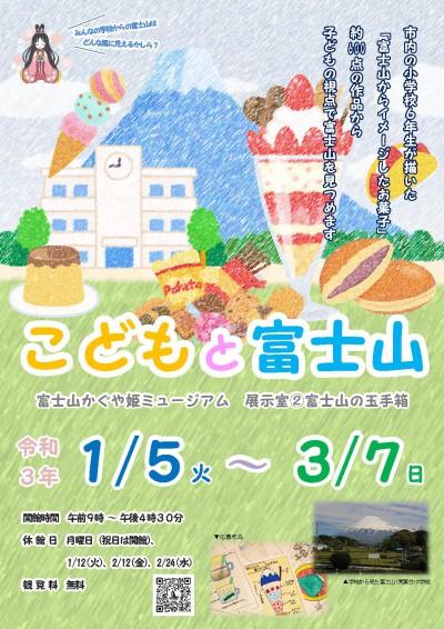「こどもと富士山」富士山かぐや姫ミュージアム