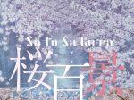 「Sato Sakura 桜百景」郷さくら美術館
