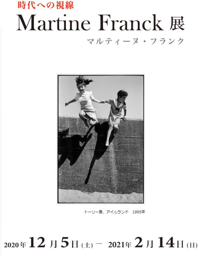 「時代への視線 Martine Franck展」何必館・京都現代美術館