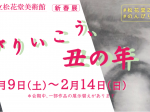 「のんびりいこう、丑の年」松花堂庭園・美術館