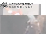 「京都国際舞台芸術祭 KYOTO EXPERIMENT 2021 SPRING」京都国際舞台芸術祭 KYOTO EXPERIMENT