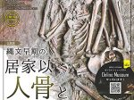 「縄文早期の居家以人骨と岩陰遺跡—居家以プロジェクトの研究成果—」國學院大學博物館