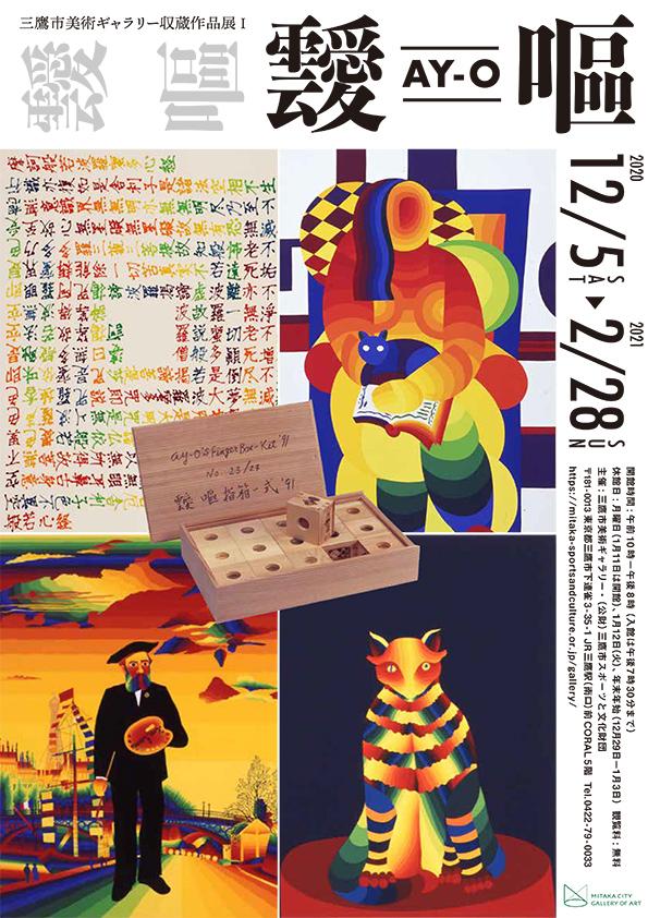 「収蔵作品展Ⅰ 靉嘔」三鷹市美術ギャラリー