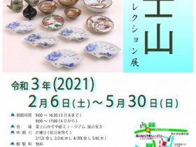 「新収蔵品 富士山コレクション展」富士山かぐや姫ミュージアム