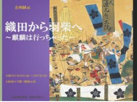 「織田から羽柴へ~麒麟は行っちゃった~」大阪城天守閣