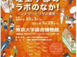 「理工学部のラボのなか!—コトワリとワザの探究—」帝京大学総合博物館