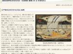 歴史資料のさまざま「近世期 絵馬 in a million」桜ヶ丘ミュージアム