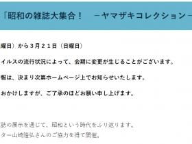 「昭和の雑誌大集合! —ヤマザキコレクション—」蒲郡市博物館